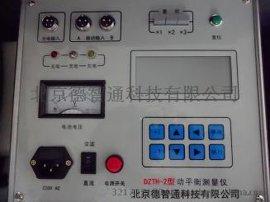 DZTH-2风机现场动平衡仪