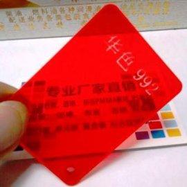 红色透明亚克力板