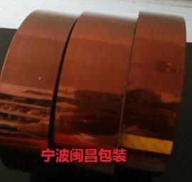宁波北仑聚酰亚胺胶带、金手指胶带、高温胶带、胶带厂家直销