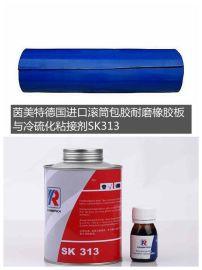 滚筒包胶专用冷硫化胶水SK313