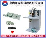 上海佳湖焊接設備雙頭點焊機