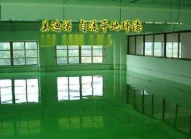 镇宁县、西秀区环氧自流平地面施工方案