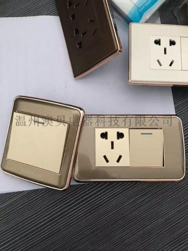 銀觸點牆壁開關-澳貝安全型開關插座廠家