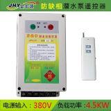金宏源防缺相潜水泵遥控器让遥控再添一份安全保障
