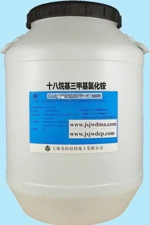十八烷基三甲基氯化铵(1831阳离子表面活性剂 )