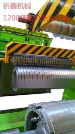 华南祈鑫机械QX1200**精密金属自动分条机生产线