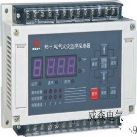 HS-M8D01T漏电火灾监控探测器    王文娟18691808189