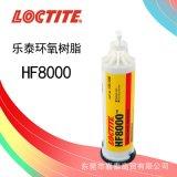 結構膠樂泰HF8000環氧樹脂 樂泰原裝正品混合膠熱熔膠結構膠