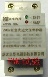 ZHGV-40A-63A-80A自复式过欠压自动保护器