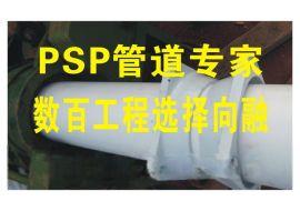 重庆PSP钢塑复合管,PSP管道专家