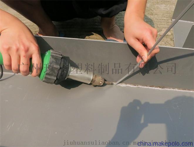 广州塑料板厂家 PVC板 PVC塑料板 水槽板塑料焊接 塑料焊接加工