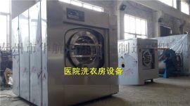 医院用洗衣机 30公斤全自动洗脱机 洗脱两用机