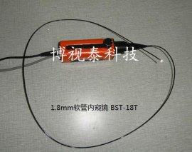 1.8mm直径超细柔性电子内窥镜