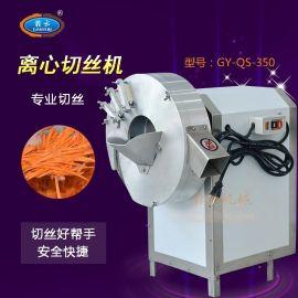 赣云350果蔬切片机器切丝机器土豆毛芋生姜萝卜生笋等切片切丝机