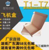 批發訂做T1至T7飛機盒  湖南淘寶 快遞紙箱 紙盒包裝盒 內衣服裝包裝箱包郵