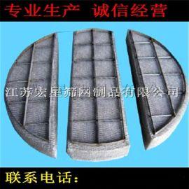 专业定制 不锈钢丝网除沫器 丝网除雾器 不锈钢除雾器