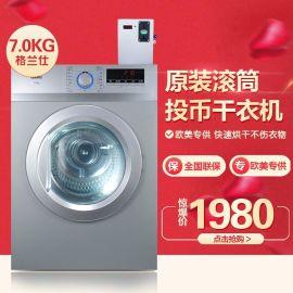 投币干衣机自助 商用烘干机 衣服烘干机 家用按键干衣机