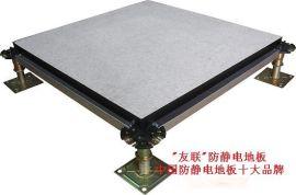 北京防靜電地板北京防靜電地板價格友聯防靜電地板