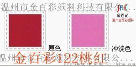 供应金百彩有机高温环保颜料红122 254 黄110 黄138 139 紫19(桃红 紫 有机颜料色粉)