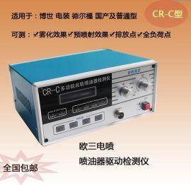高压共轨喷油器检测仪 CR-C油嘴检测 共轨校验器