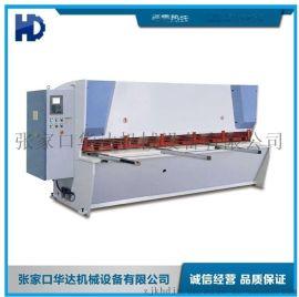 河北数控液压剪板机 全自动液压摆式剪板机 华达式剪板机