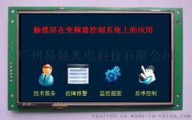 广州易显触摸屏在变频器控制系统上的应用,触摸屏与变频器通讯方法,触摸屏与变频器modbus协议通讯,触摸屏与变频器通讯实例