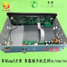 杰里MP3车载带蓝牙方案 AC1096 1094 MP3音频 车机音响播放器车载方案
