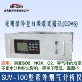 新泽仪器SUV-100紫外烟气分析仪SO2NOX分析仪