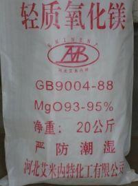 供应工业级艾米内特轻质氧化镁