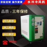 工業水冷式冷水機組 箱式冰水機低溫冷水機