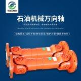 偉誠源頭工廠加工定製柴油機萬向軸W51.5聯軸石油機械萬向聯軸器