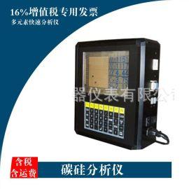 炉前铁水快速分析仪 碳硅分析仪 多元素快速分析仪
