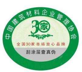 防水材料防伪标签