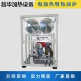瑞源厂家生产 户外导热油炉 小型电加热导热油炉