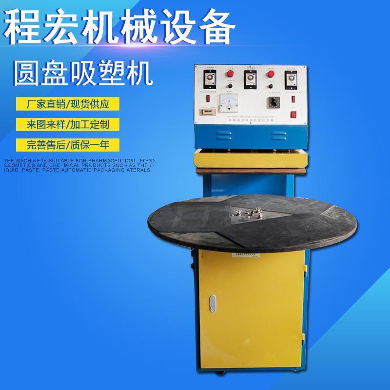廠家直銷圓盤吸塑機自動吸塑包裝封口機