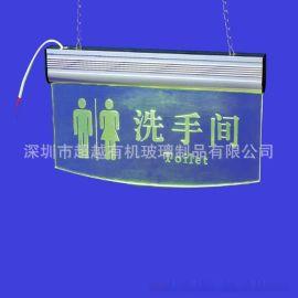 亚克力吊牌定做 洗手间导光牌安全出口标示牌警示牌LED发光吊牌