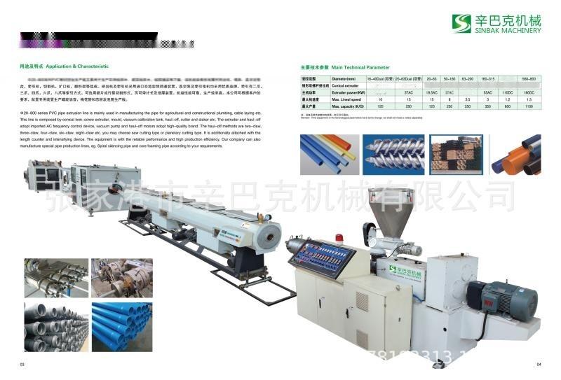 PVC塑料排水管生产线 落水管生产机械 PVC排水管材挤出设备