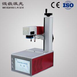 厂家直销便携式激光打标机 饰品diy激光加工雕刻机名片LOGO打码机