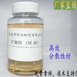 扩散剂(M油) 分散剂 活性分散还原硫化染料稳定