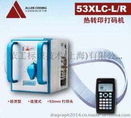 艾伦热转印打码机53XLC-R