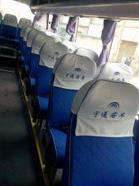 客车座套  私人订制大巴车座套郑州宇通客车座套供应商