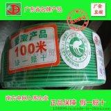 护套电缆 RVV3*0.75mm 产地:广东广州