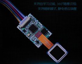 fpc1020电容指纹模块