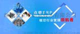 模切ERP助力模切行业精细化管理