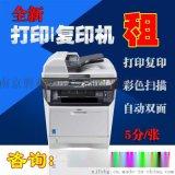 京瓷FS-1130多功能一體機出租 南京黑白複印機5分/頁租賃