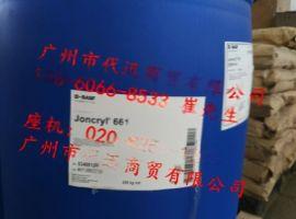 D.BASF   Joncryl661水性丙烯酸乳液