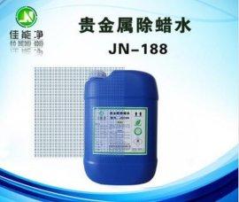 金属表面除油清洗剂原料供应