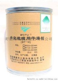 厂家低价供应 LOW-E中空玻璃专用干燥剂 矿物干燥剂