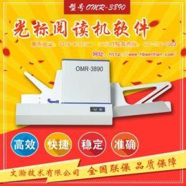 栾川县自动光标阅读机  客观题阅卷机技术检测