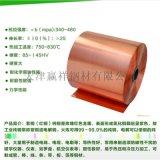国标铜带 T1 TU1紫铜带 高精铜带 纯铜带